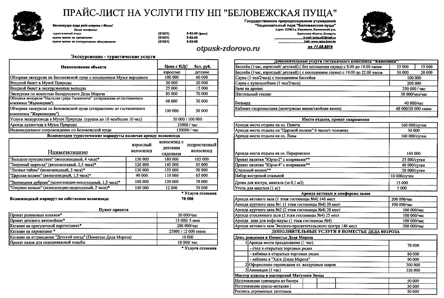 Беловежская Пуща, Беларусь. Цены