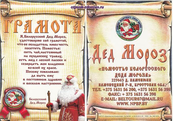 Почетная Грамота от Деда Мороза. Беловежская Пуща. Резиденция Деда Мороза, Беларусь