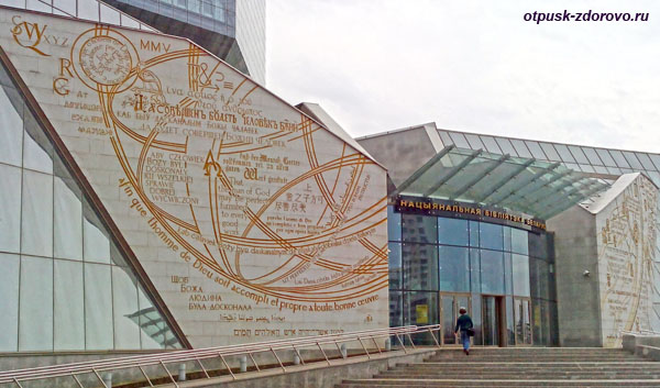Вход в белорусскую национальную библиотеку, Минск