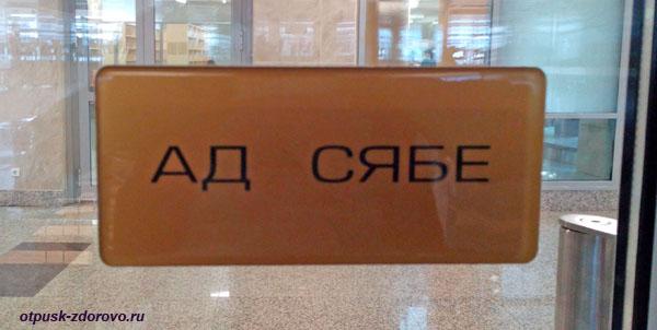 Ад себе, надпись, Белорусская национальная библиотека, Минск