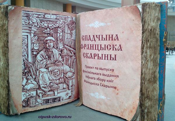 Огромная книга, Белорусская национальная библиотека, Минск