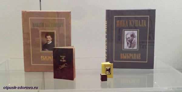 Миниатюрные книги. Музей книги в белорусской национальной библиотеке, Минск