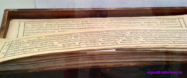Тибетские рукописи. Музей книги в белорусской национальной библиотеке, Минск
