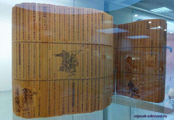 Рукописи на бамбуковых пластинах. Музей книги в белорусской национальной библиотеке, Минск