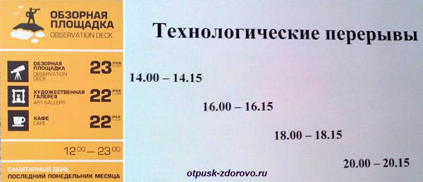 Время работы смотровой площадки в белорусской национальной библиотеке, Минск
