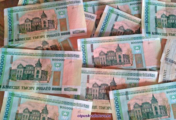 Белорусские рубли (почти 3 миллиона)