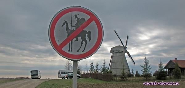 Необычный дорожный знак возле ветряной мельницы, Дудутки, Беларусь