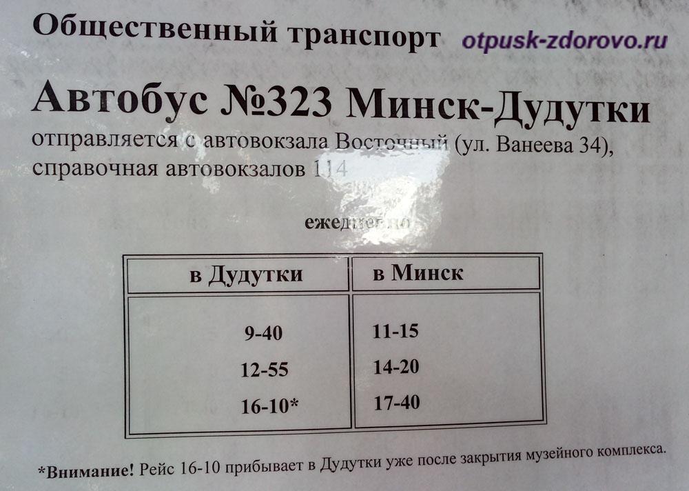 Расписание рейсового автобуса Минск-Дудутки, Беларусь