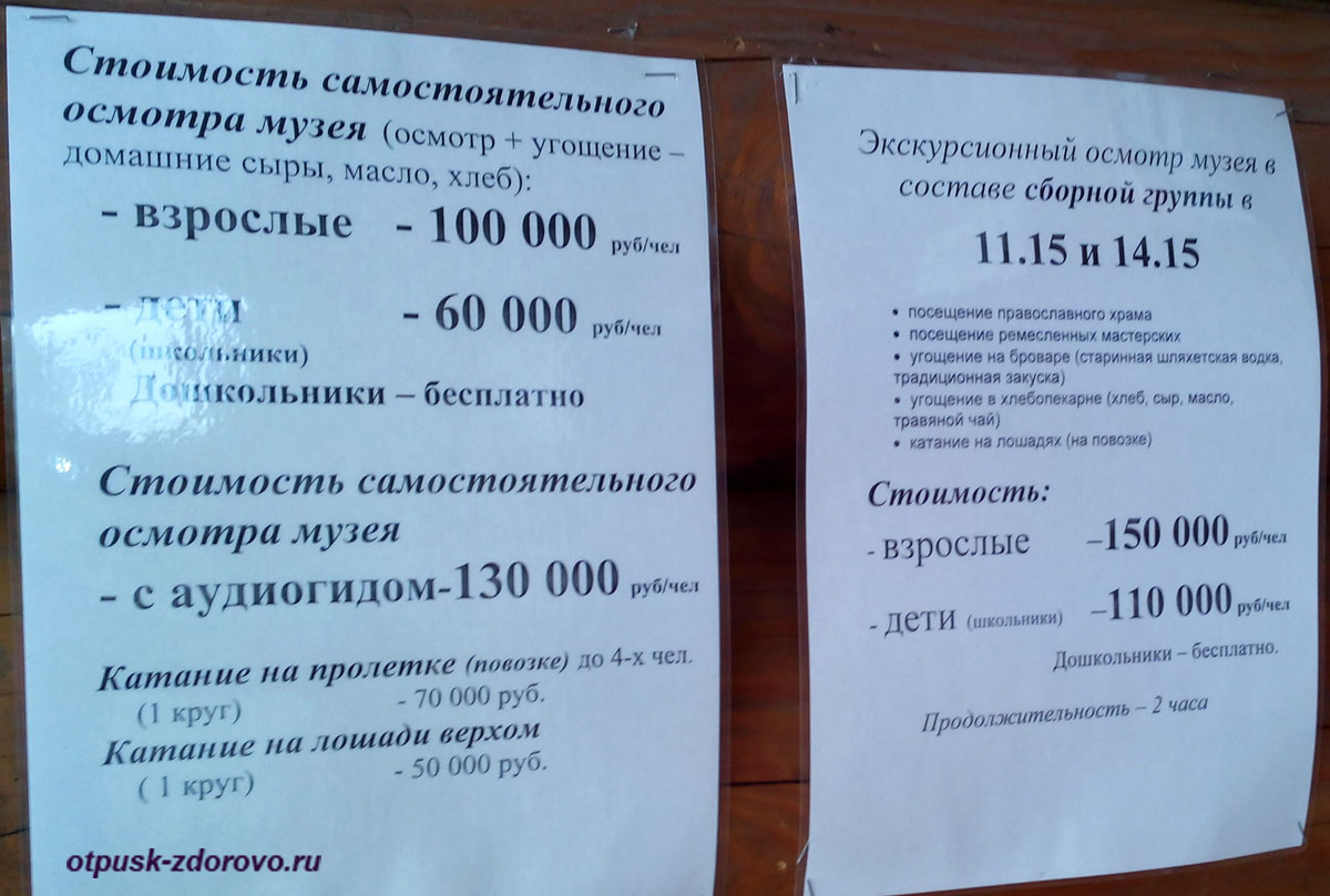 Цена на входные билеты и экскурсии в Дудутки, Беларусь
