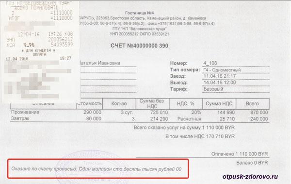 Сколько стоит проживание в Беловежской Пуще