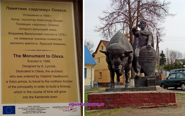 Памятник зодчему Олексе, основателю города Каменец. Мужчина со щитом и зубр
