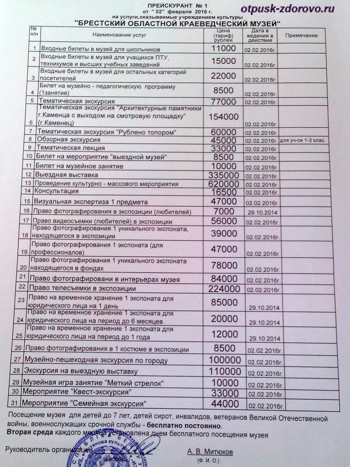 Цены в Музей Каменецкая башня. Нажмите для увеличения прайс-листа