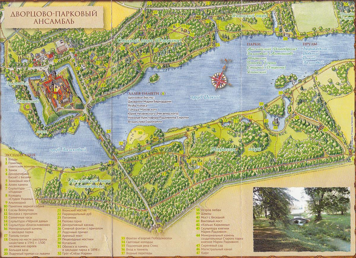 Карта парков Несвижа. Несвижский Дворцово-Парковый комплекс, Беларусь