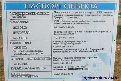 Паспорт объекта. Реконструкция Коссовского дворцово-паркового ансамбля, Коссово, Беларусь