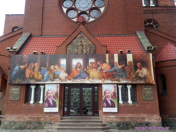 Панно Тайная Вечеря, Красный костел Святых Симеона и Елены, Минск, Беларусь