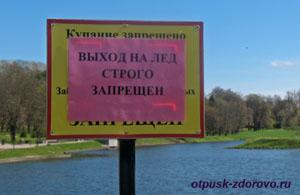 Объявление Выход на лед запрещен, Озеро или замковый пруд, Мирский замок, Мир, Беларусь