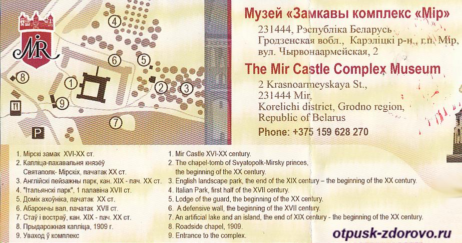 Карта Мирского замка, Мир, Беларусь