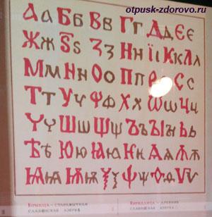 Кириллица, алфавит. Археологический музей Берестье в Бресте, Беларусь