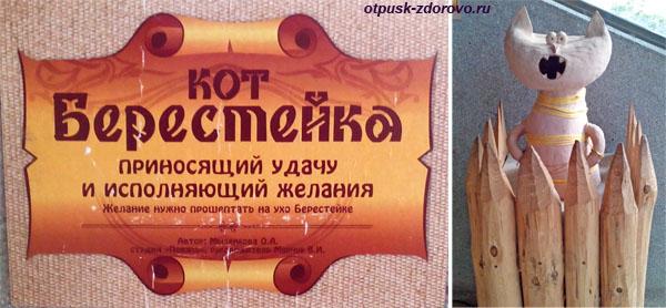 Кот Берестейка. Археологический музей Берестье в Бресте, Беларусь