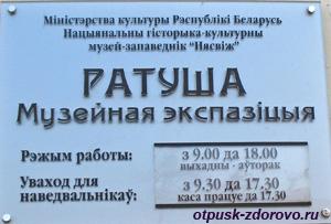 Режим работы музея Ратуши, Достопримечательности, Несвиж, Беларусь