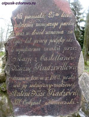 Камень с надписью. Несвижский Дворцово-Парковый комплекс, Беларусь