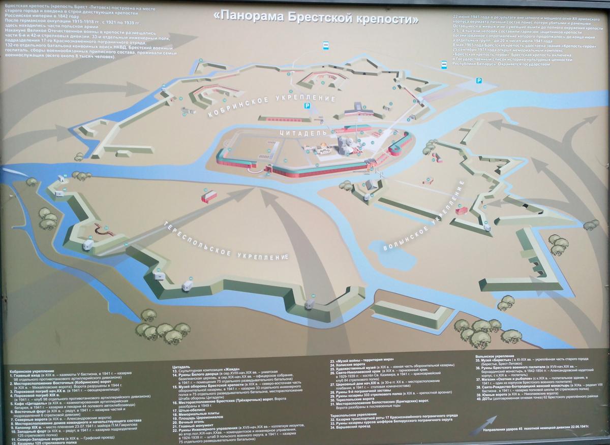 Карта-панорама мемориала-памятника Оборона Брестской Крепости, Беларусь