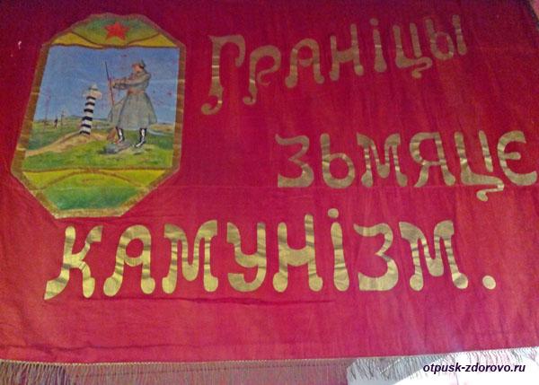 Знамя в музее истории и обороны Брестской Крепости, Беларусь