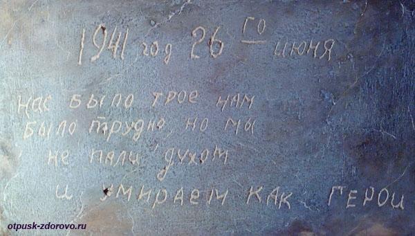 Надпись на камне. Музей истории и обороны Брестской Крепости, Беларусь