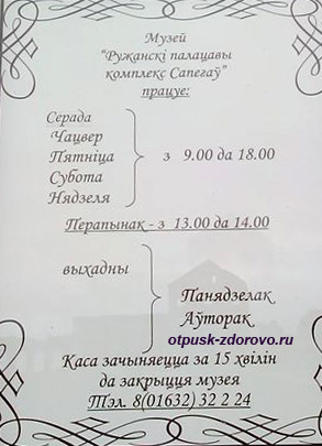 Ружанский дворец Сапегов, Ружаны, Беларусь. Время работы и телефон