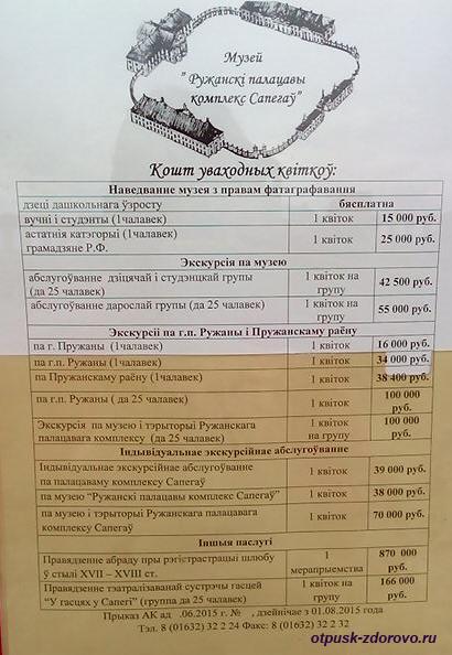 Цены, Ружанский дворец Сапегов, Ружаны, Беларусь