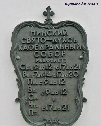 Расписание работы, Свято-Духов кафедральный собор в Минске, Беларусь