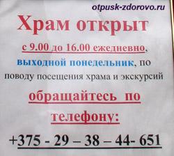Церковь в Сынковичах. Время работы и телефон
