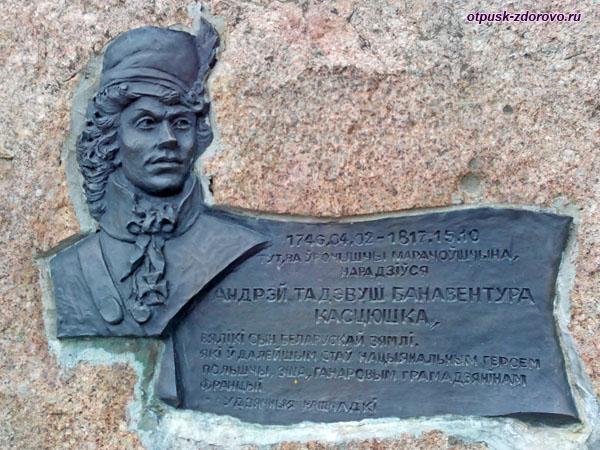 Тадеуш Костюшко, памятник на камне возле его дома в Коссово, Беларусь