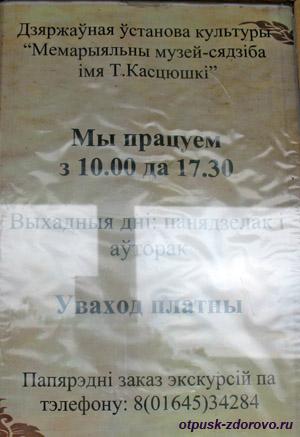 Время работы Музея-Усадьбы Тадеуша Костюшко, Коссово, Беларусь