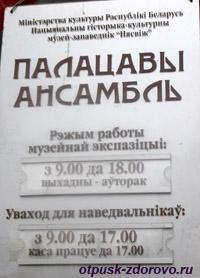 Режим работы. Замок Радзивиллов в Несвиже, Беларусь