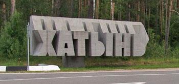 Указатель. Мемориальный комплекс Хатынь, Беларусь