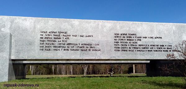 Братская могила, где захоронены останки жителей деревни Хатынь. Мемориальный комплекс Хатынь, Беларусь