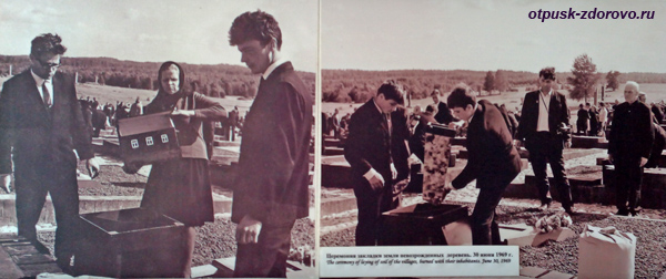 Кладбище деревень, символическое захоронение земли. Создание мемориального комплекса Хатынь, Беларусь
