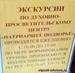 Екатеринбург, Патриаршее подворье, экскурсии