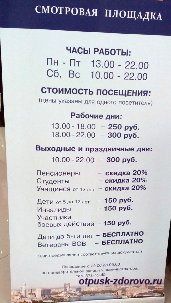 Высоцкий - смотровая площадка города Екатеринбурга, сколько стоит