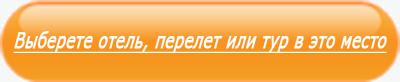 Сколько лететь до Майорки? Разница во времени с Москвой