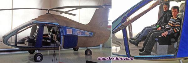 Му-Вертолет, Музей Мусора в Калужской области
