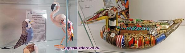Птички-тряпички и Утка плохоплавающая, Музей Мусора в Калужской области