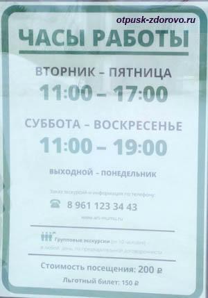 Музей Мусора в Калужской области, режим работы