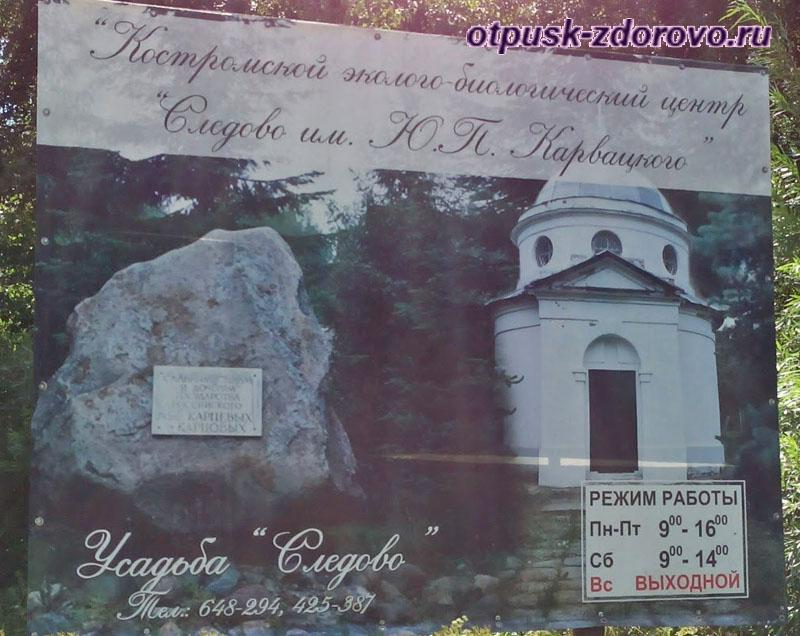 Режим работы, Усадьба Следово, Костромская область