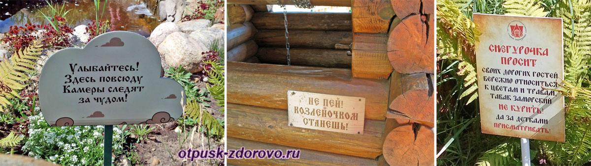Волшебные надписи возле Терема Снегурочки, Кострома width=