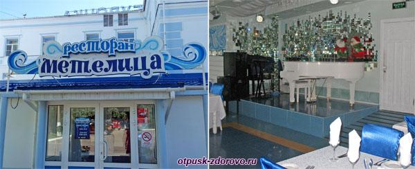 Ресторан Метелица рядом с гостиницей Снегурочка, Кострома