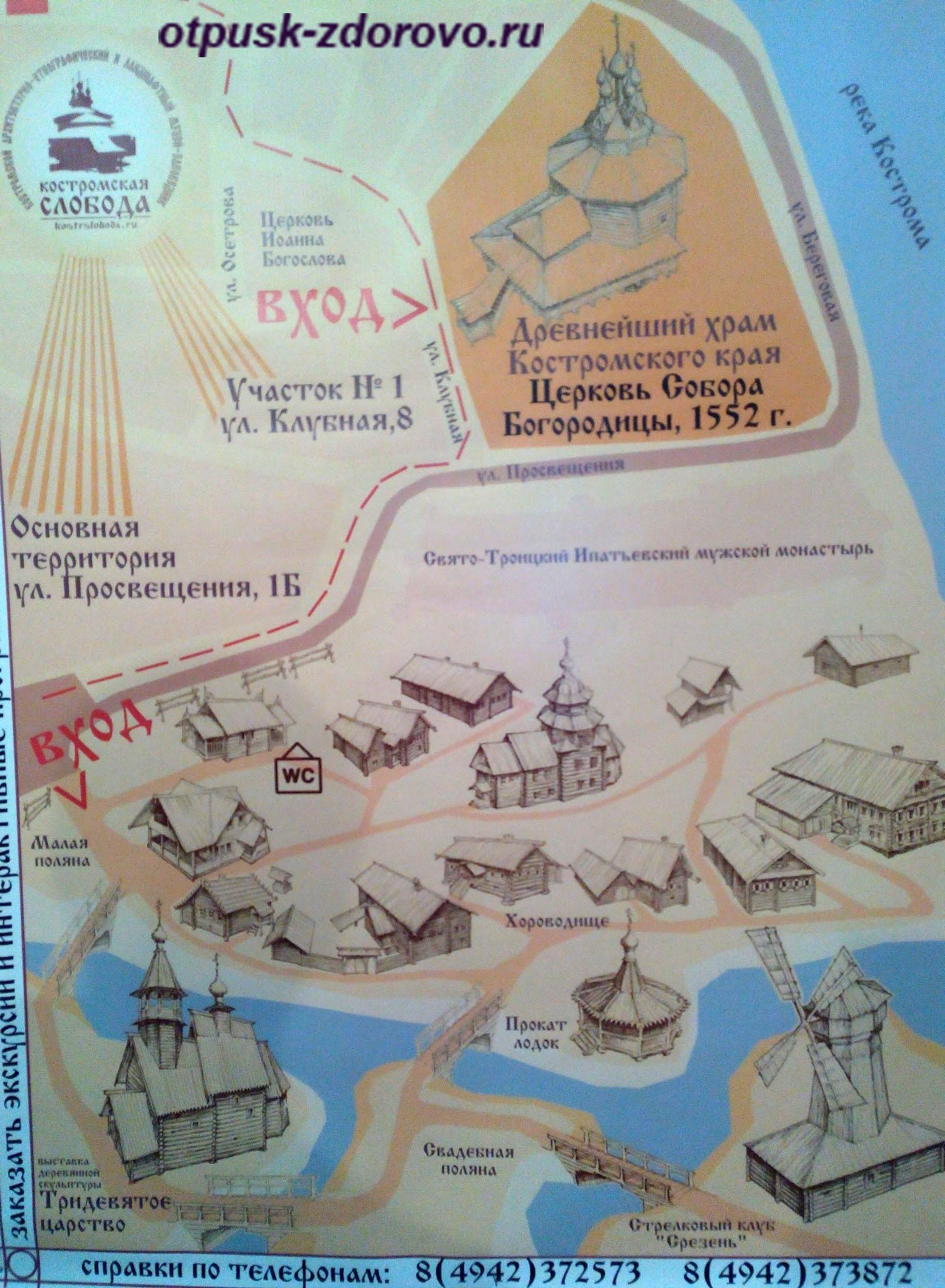 План территории музея деревянного зодчества, Кострома