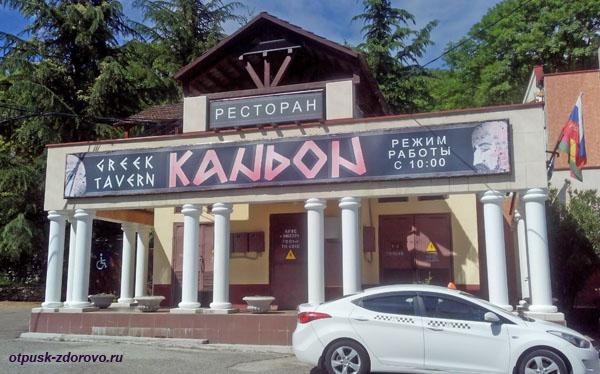 Ресторан Каньон возле Форелевого хозяйства, Казачий Брод