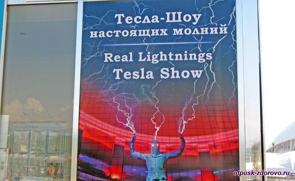 Тесла-Шоу настоящих молний, Адлер